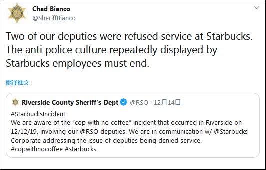 <b>拒绝服务还嘲笑警察,星巴克道歉、员工停职</b>