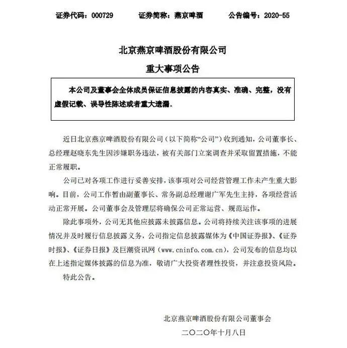 """「燕京啤酒创始人是谁」""""黑天鹅""""事件突发!燕京啤酒董事长、迅雷前CEO被立案调查"""