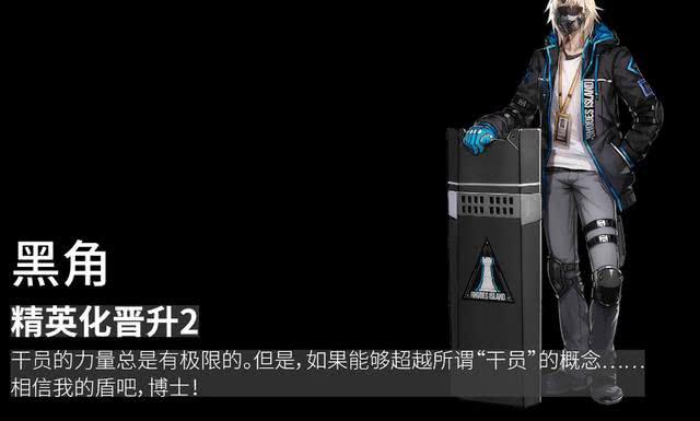明日方舟新解包资料 低星干员未来有望开放精二系统