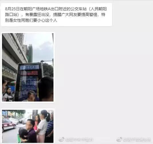 南宁朝阳广场有猥琐男出没!警察蜀黍:抓了,拘留!