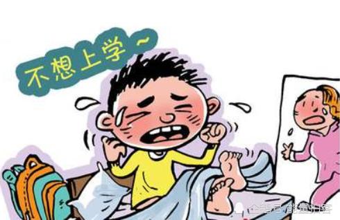 我不想上学!孩子厌学怎么办?让很多家长头疼的问题
