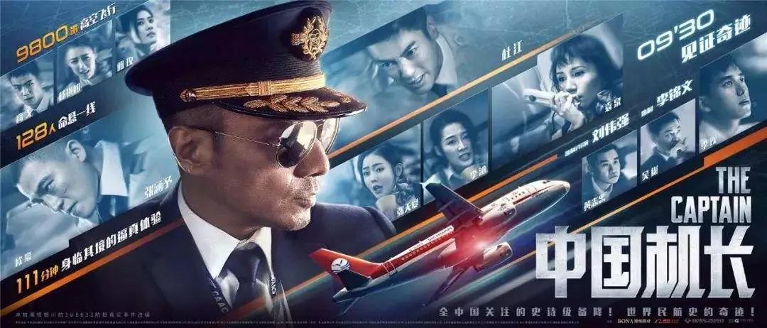 同样改编自真实航空事件,《中国机长》能否比肩《萨利机长》?