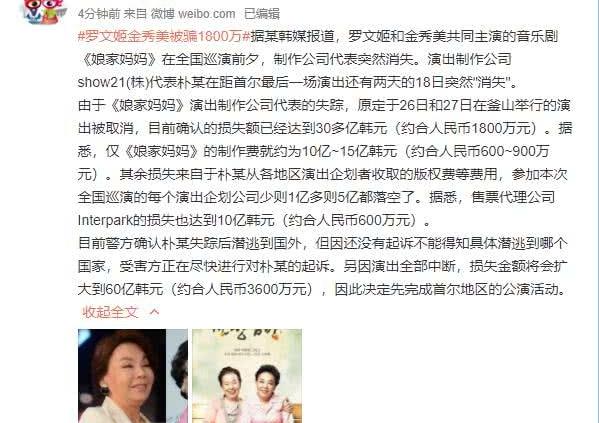 罗文姬金秀美被骗1800万,制作公司突然消失,售票公司损失600万