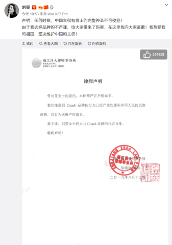 <b>杨幂终止与范思哲合作后,刘雯终止与Coach合作发律师函声明</b>