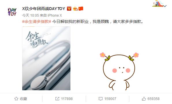 《余生请多指教》正式官宣,杨紫肖战同时发文,百万网友坐不住了