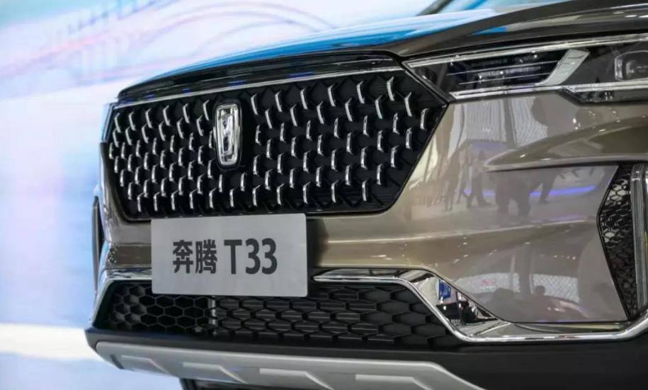 趁热打铁奔腾新T33上市了,依旧主张智能,有它要啥哈弗H2!