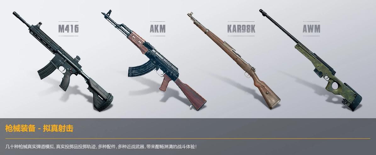 和平精英:如果取消配件,枪王不再是M416,而是它