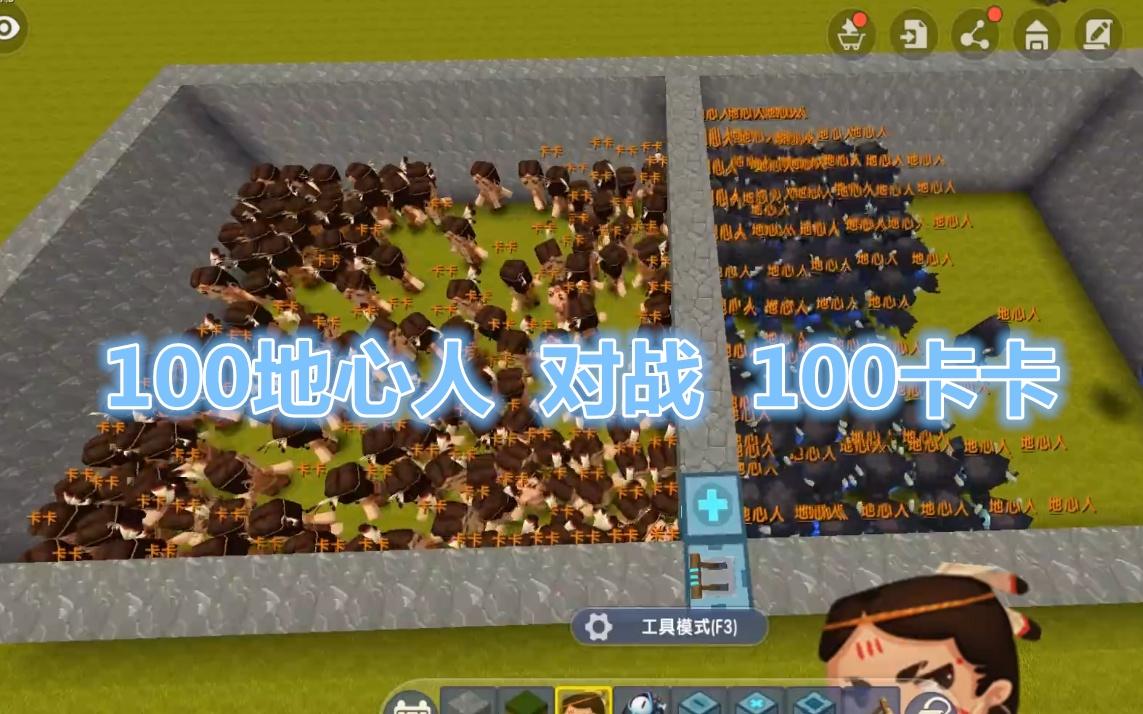迷你世界:100地心人对战100卡卡,50秒结局战斗,它才是最强生物!