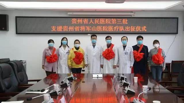 贵州省人民医院派出第3支医疗队增援将军山医院