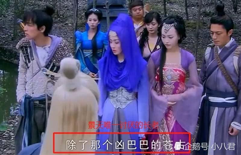 仙剑三:景天唯一讨厌的蜀山长老,最后却救了他,圣姑:我错了