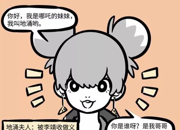 <b>非人哉:鼠年将至,我怀疑漫画里还有新角色登场</b>