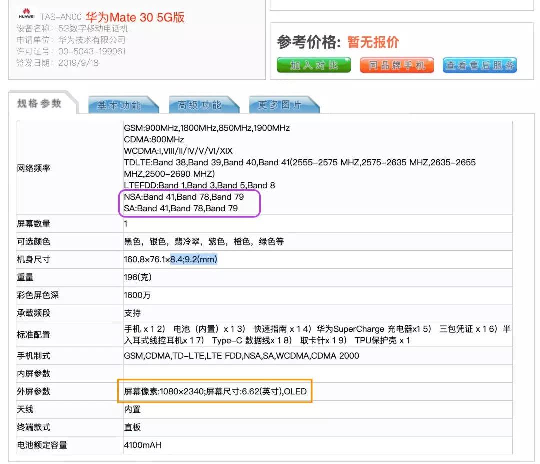 11月发华为Mate30&Pro两款5G版入网有12GB运存