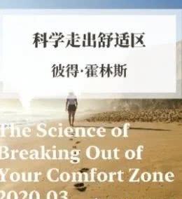 <b>《科学走出舒适区》舒适区是去是留听完这四点建议,再也不用浪费时间纠结了</b>