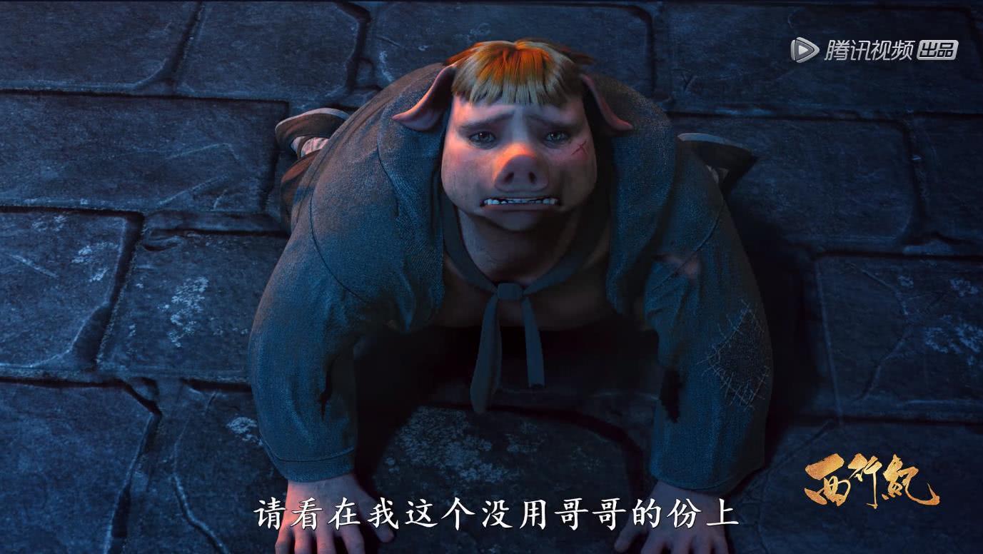 西行纪:猪勇鬣夺奇经想敲诈天众,有何倚杖他的实力说明了一切