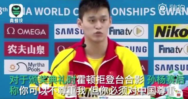 9.1分的中国骄傲,孙杨还轮不到霍顿侮辱