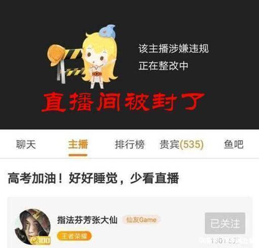王者荣耀:网传张大仙疑似8月3日复播?粉丝:管住嘴!可别乱说