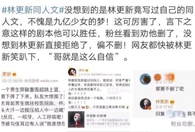 <b>林更新的同人文被扒,粉丝劝他删掉,林更新回应我不删</b>