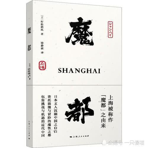 """缘何上海被称为""""魔都""""?竟是起源于百年前日本作家的一本见闻录"""