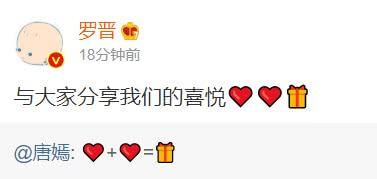 恭喜!唐嫣、罗晋发文宣布怀孕喜讯!