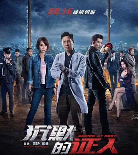 电影《沉默的证人》临时宣布改档,张家辉出演,票房预计破10亿