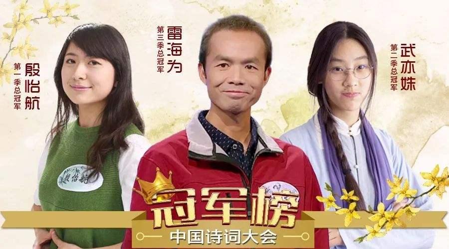 《诗词大会》5位总冠军:彭敏最值得大家敬佩,背后原因比较特别