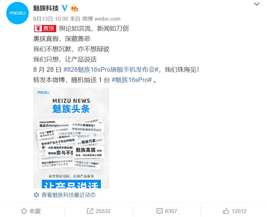 魅族突然宣布新配色,新机8月28日发!