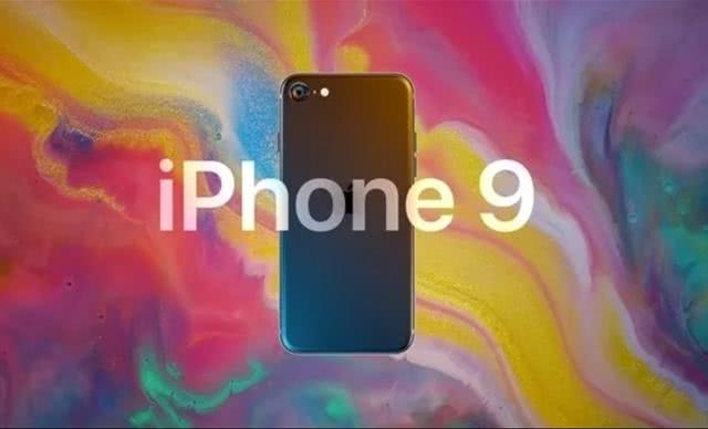 廉价苹果手机,iPhone9,马上要来了?
