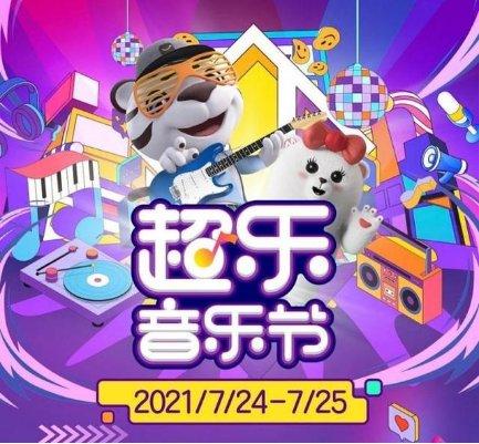 """收下这份2021""""真快乐""""超乐音乐节玩法攻略 嗨翻盛夏"""