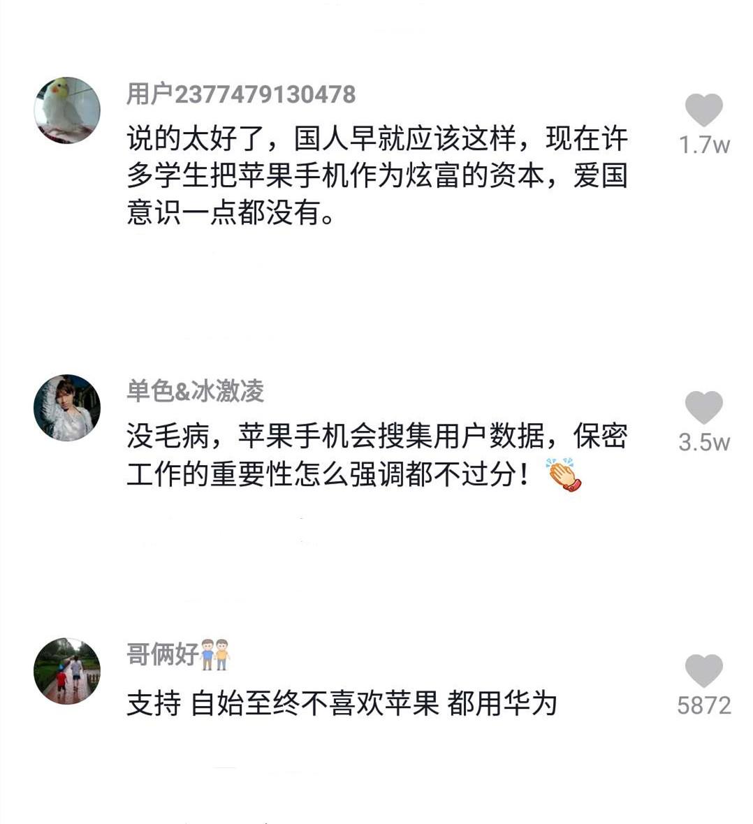 江苏一公司要求员工改用国产手机