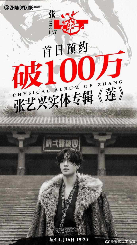 这是实力与人气的见证,张艺兴实体专辑《莲》首日预约量突破百万