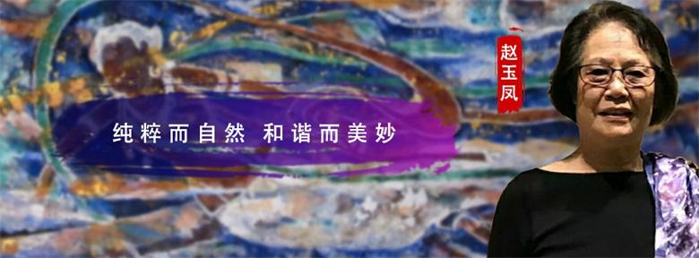 「蓟州区赵玉凤」赵玉凤:纯粹而自然、和谐而美妙