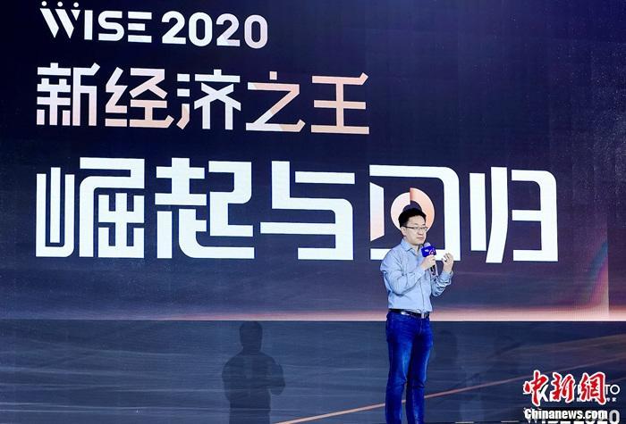 「新经济七大产业」WISE2020新经济之王大会举行 超170位嘉宾纵论新经济