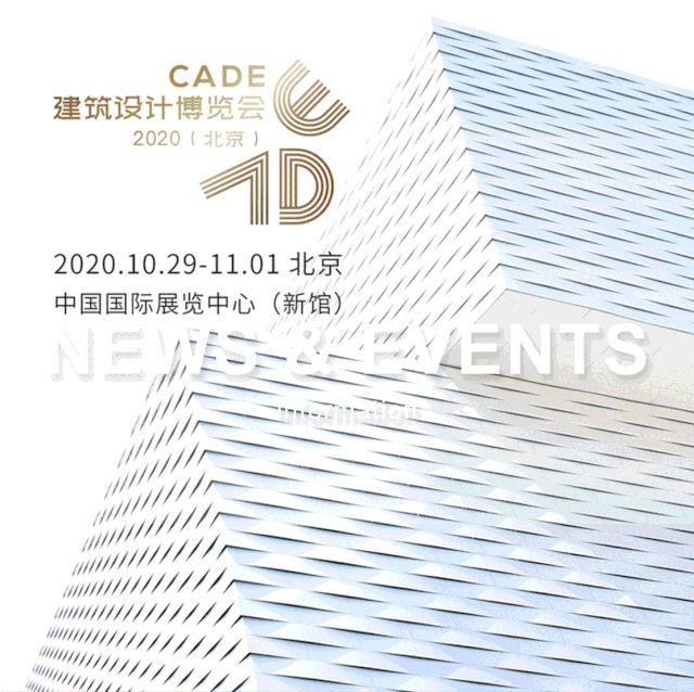 """「策展平衡」观闻丨""""走向平衡""""主题展(CADE·北京)成功举办"""
