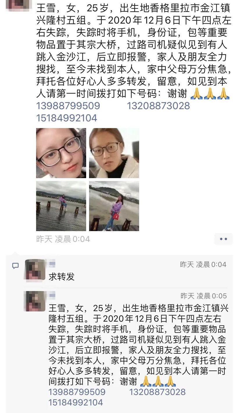 """「金沙江梯级水电站」急寻!25岁女子疑似跳入金沙江!曾发文""""没有了坚持下去的理由……"""""""