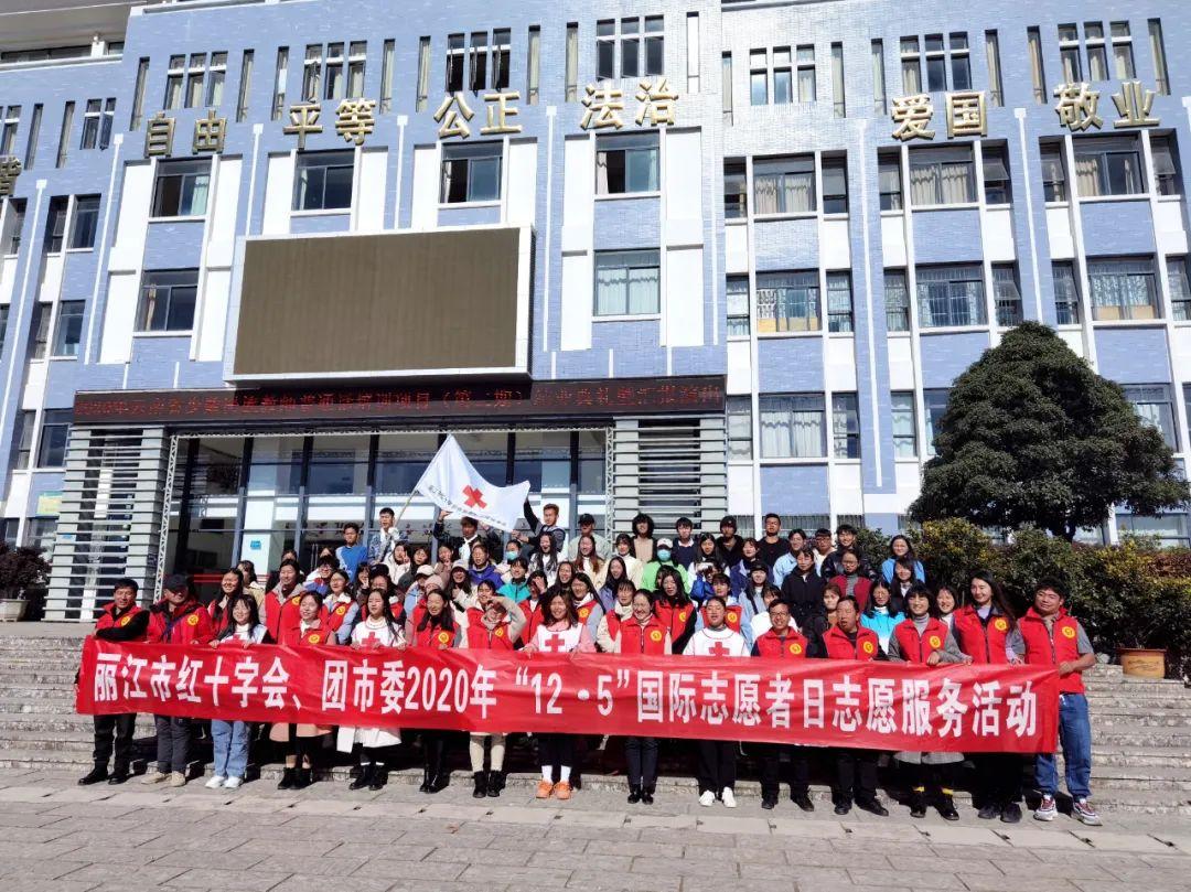 「红十字救护证全国通用吗」祝贺!丽江市红十字会应急救护志愿服务队成立