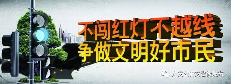 「被执行人送锦旗」六安高速交警公平公正高效处理交通事故 当事人送锦旗致谢