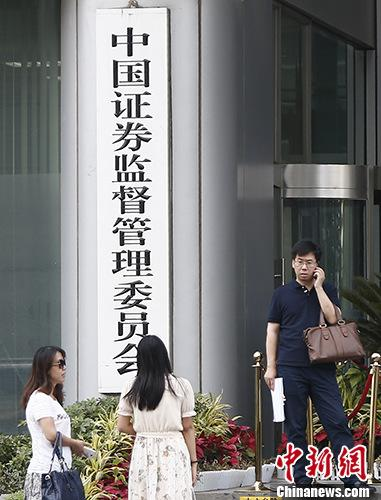 「郭旭东 证监会」证监会集中修改、废止部分证券期货制度文件