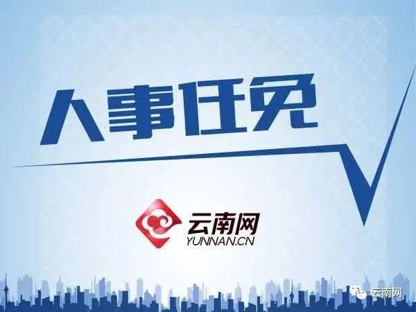 「贵州省公安厅最新人事任免」云南两州市发布人事任免信息,涉及21名干部