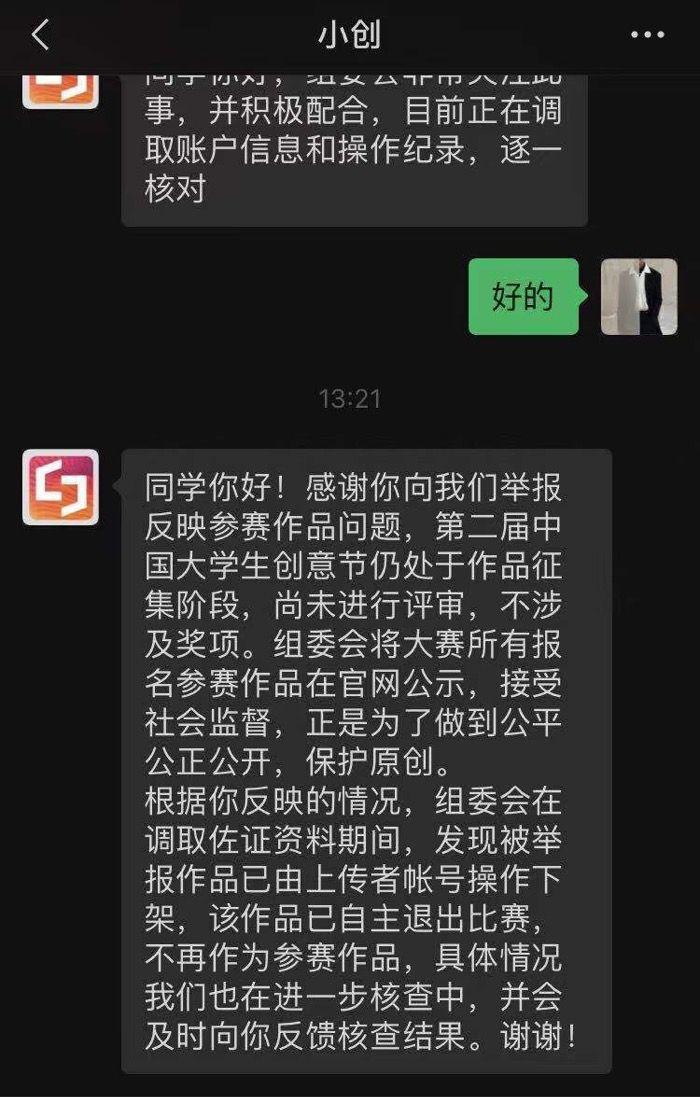 武汉一学生疑盗用作品参赛,举报者呼吁:就事论事,反对网暴