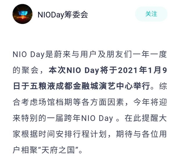 Nio Day 2020 Confirms The Date It Is Said That There Are Heavy New Cars Daydaynews