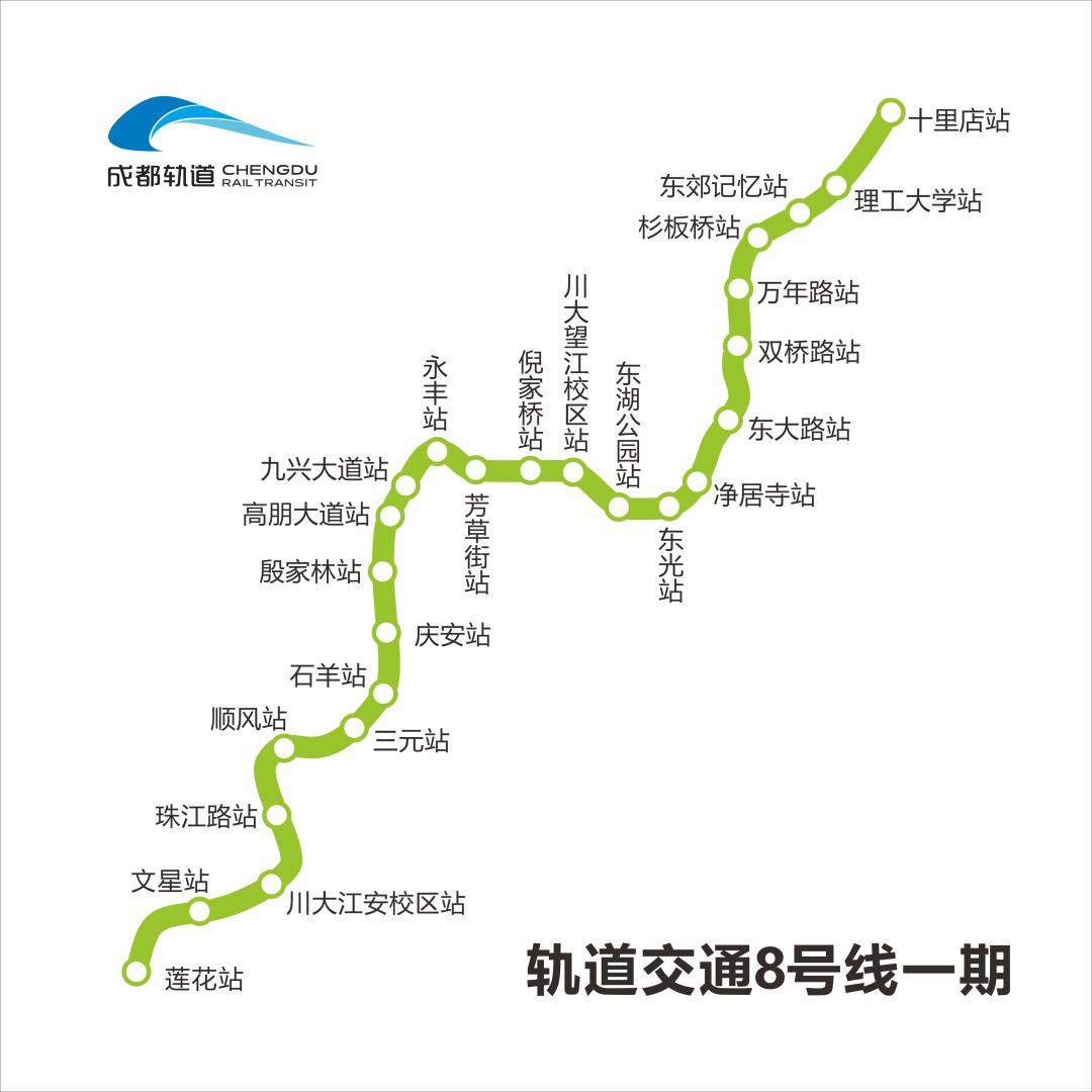 网传成都地铁新线开通时间?官方辟谣