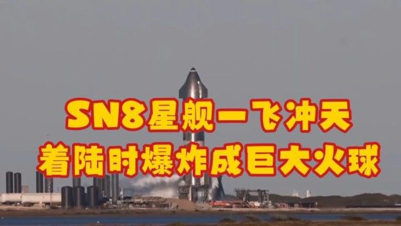 「星舰的形状」当地时间12月9日,SpaceX星舰SN8在美国得克萨斯州进行试飞,此次高度约为4万英尺(约1.2万米),在飞行六分钟后试图着陆时因撞击发生爆炸变成一团大火球