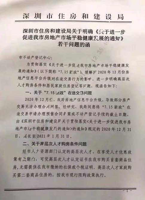 """重磅,深圳""""715新政""""再打補??!夫妻無資質一方失去聯名資格"""