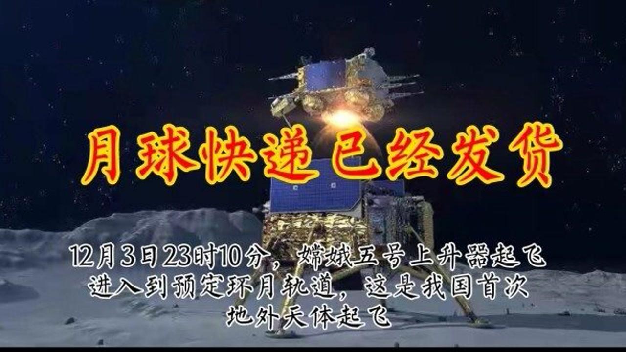 「嫦娥五号起飞动力」嫦娥五号上升器点火起飞
