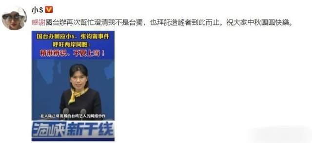 国台办回应小S张钧甯事件,呼吁两岸同胞:精准辨识不要上当!