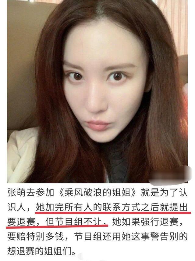 张萌三四点还给员工发信息,她以为的自豪,是她员工的悲哀!