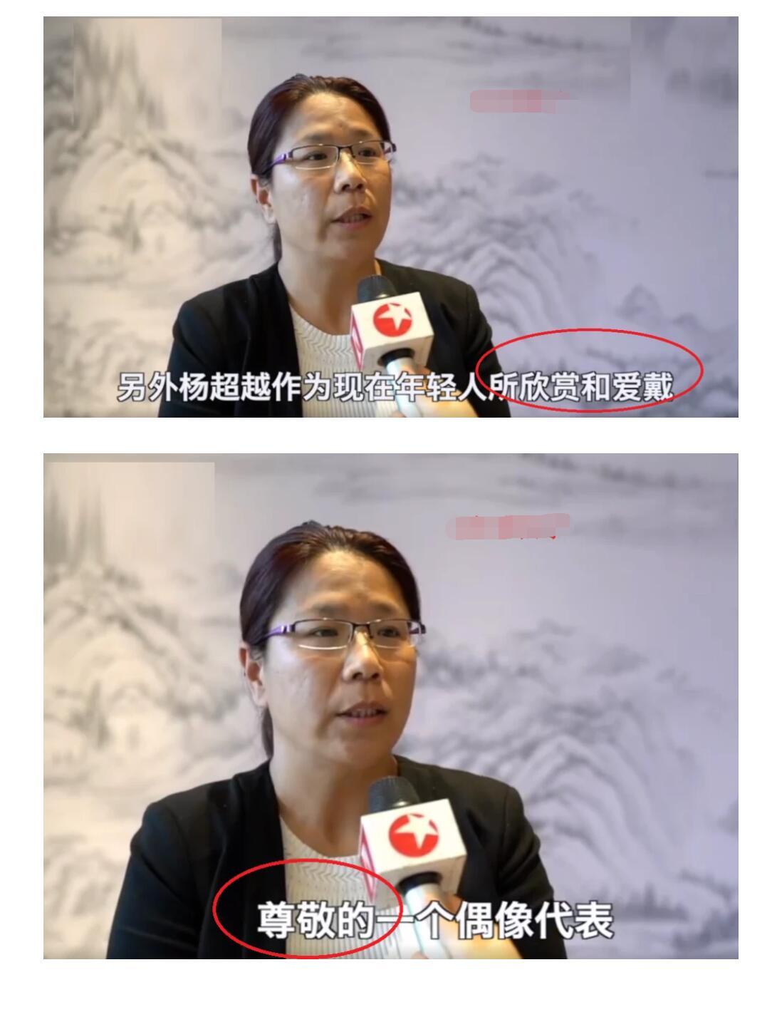 杨超越作为特殊人才落户上海遭举报,网友打监督电话质问,公布交涉内容