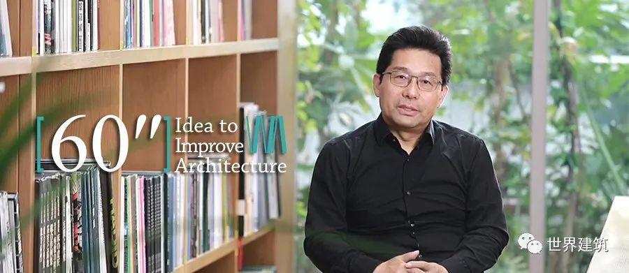 「市政园林」WA|改进建筑60秒丨冯正功丨向中国园林致敬