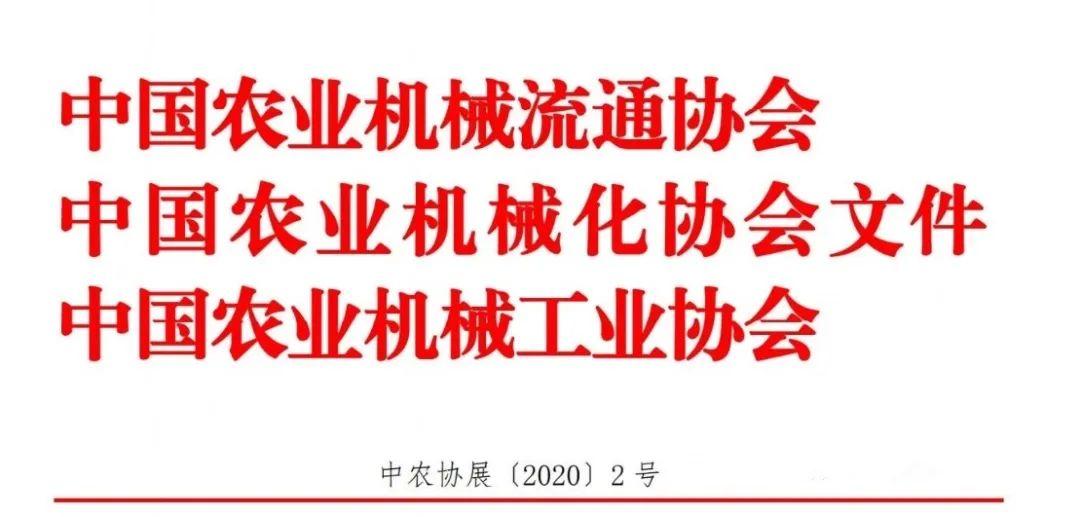 「2020郑州农机展会」2020中国国际农业机械展览会将于10月29—31日在青岛举办,邀您参观!