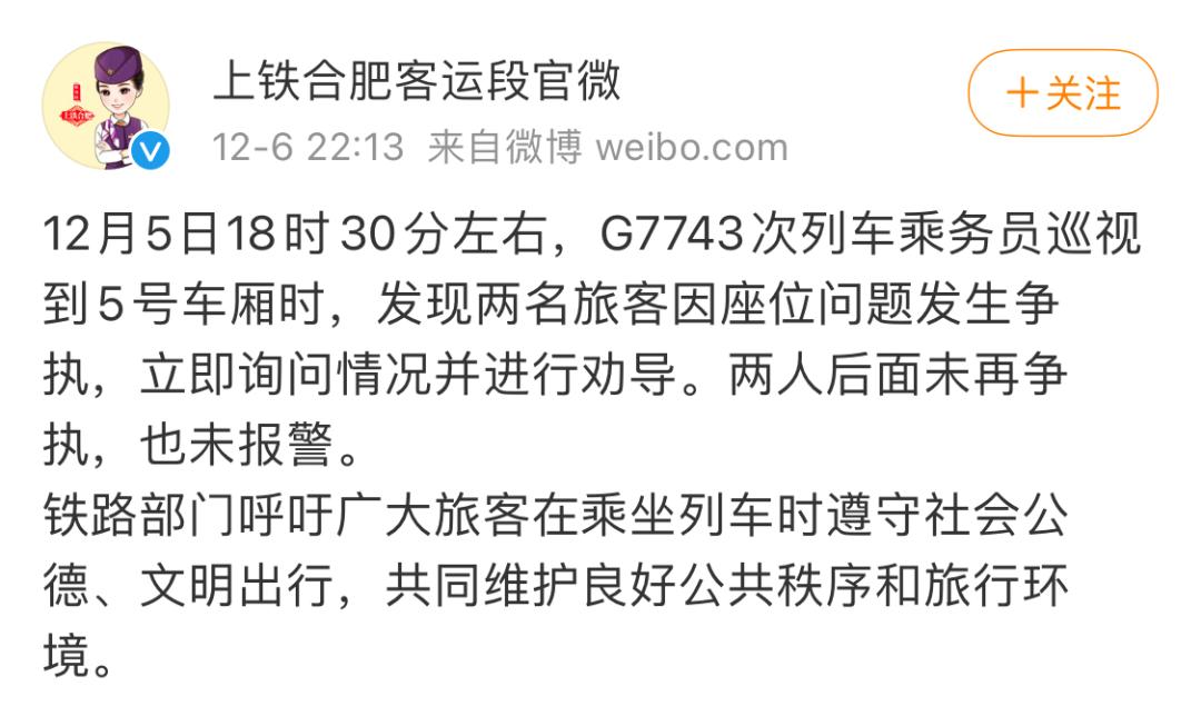 """「广州南站男子跌入高铁」男子高铁上换座遭拒,称""""身份比你高多了,在单位早把你开了"""""""
